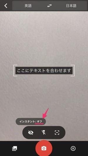 Google翻訳 カメラモードによる写真(画像)翻訳