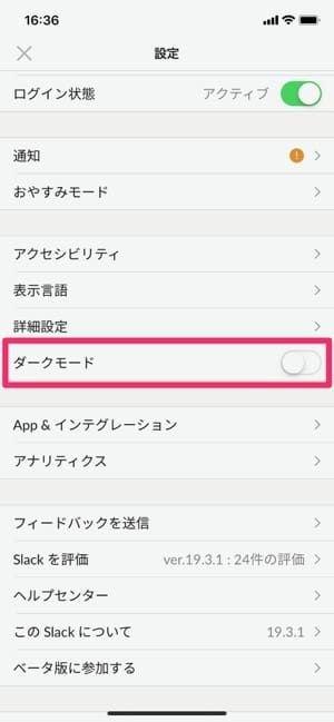 Slack、モバイルアプリに「ダークモード」機能追加