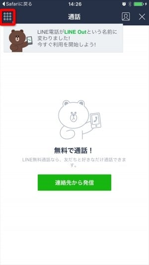 LINE Out チャージ 購入