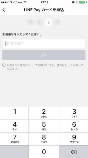 LINE Pay カード 申し込み