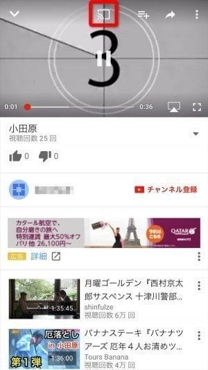 iPhone テレビに映す 出力する方法 Google Cast