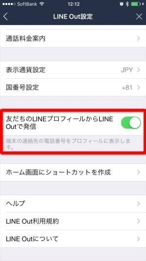 LINE Out 電話 かけ方 発信