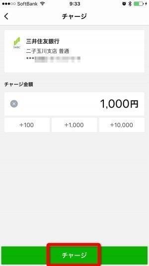 LINE Pay カード チャージ