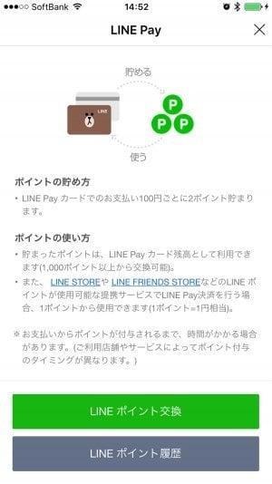LINE Payカード LINEポイント 貯め方