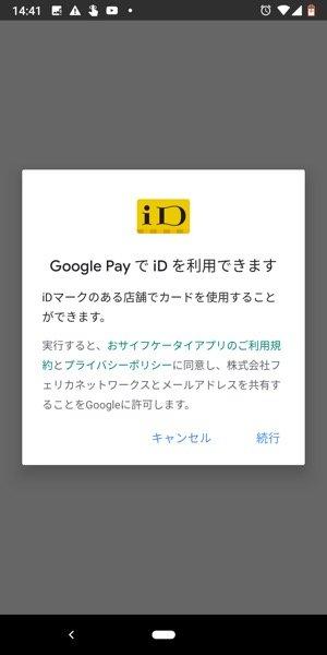 iD、QUICPay、タッチでVisaいずれかのメインカードに設定する