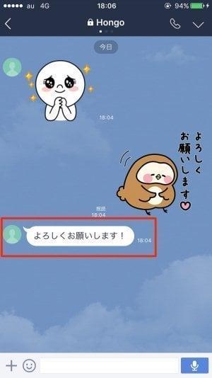 LINE トーク メッセージ 画像 削除