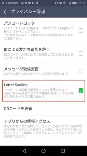 LINE Letter Sealing android