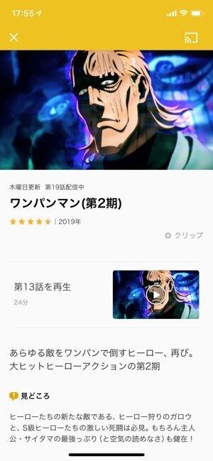 アニメ放題 スクショ