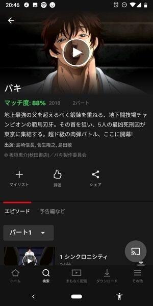 Netflix(ネットフリックス) スクショ