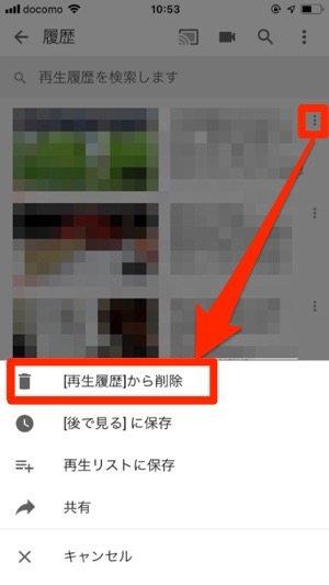 YouTubeアプリ 履歴 削除