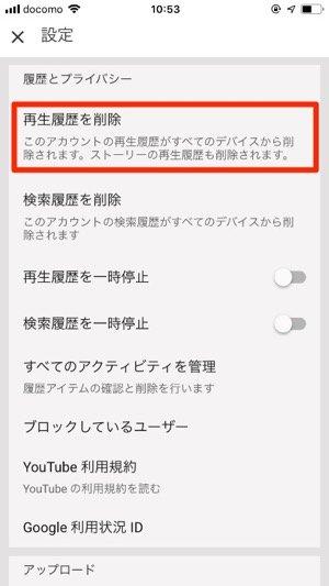 YouTubeアプリ 履歴 一括削除
