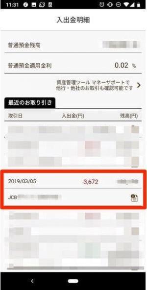 楽天銀行のカード明細