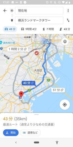 Googleマップ、ルート検索画面