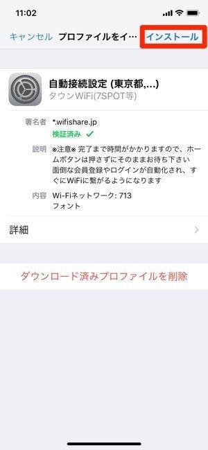 iPhone、プロファイルインストール画面