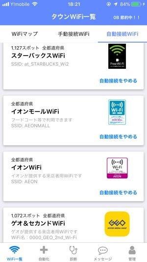 自動接続可能な無料Wi-Fiスポットが一覧表示