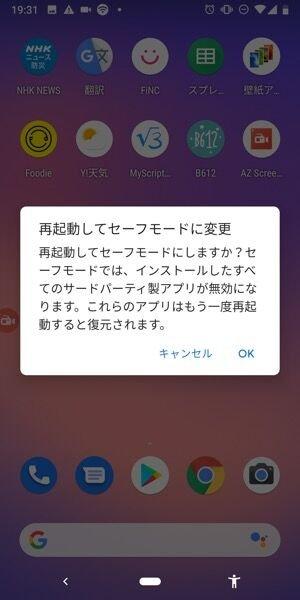 Androidスマホ セーフモード