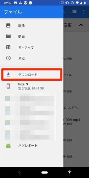 Androidスマホ 不要なファイルを削除