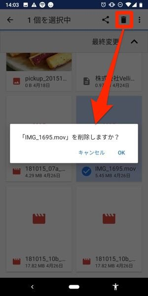 android pdf 一時ファイル