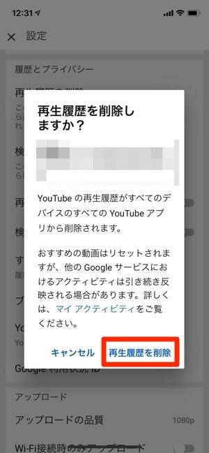 YouTube おすすめ動画 履歴を削除