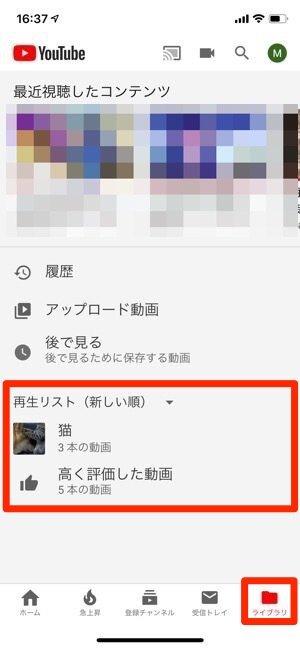 YouTube おすすめ動画 再生リストと高評価動画を削除