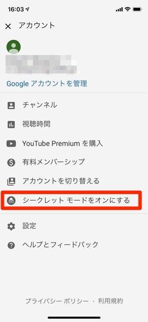 YouTube シークレットモードをオンにする