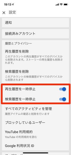 YouTube 再生/検索履歴の一時停止
