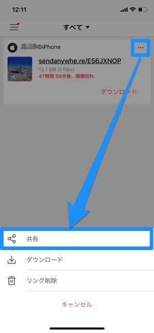 LINE 動画 画質 Send Anywhereを使う