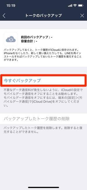 LINE 引き継ぎ iCloudへのバックアップ