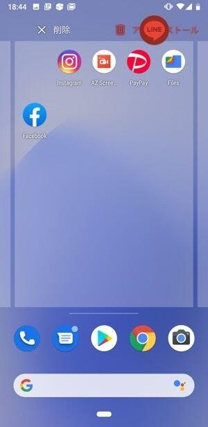 LINE アカウント 複数作成 LINEアプリをアンインストール