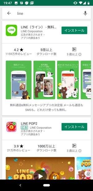 LINE アカウント 複数作成 LINEアプリをインストール