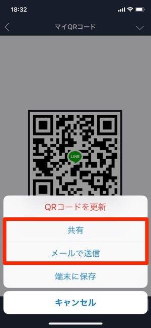 LINE QRコード URL