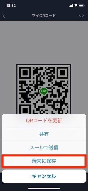 LINE QRコード 印刷 マイQRコードを保存する