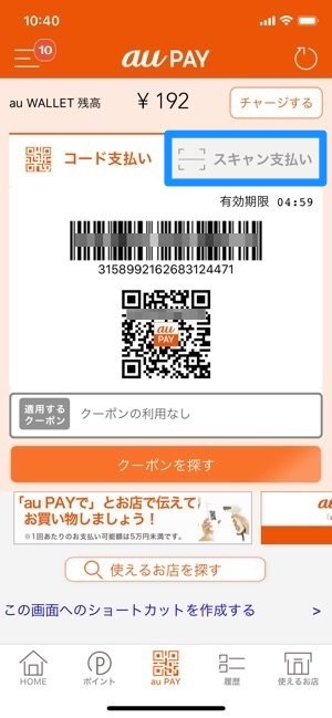 QRコードをスキャンして支払う