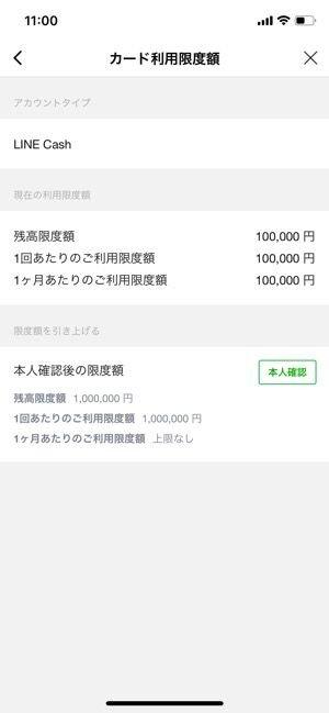LINE Pay 本人確認 アカウントタイプの確認