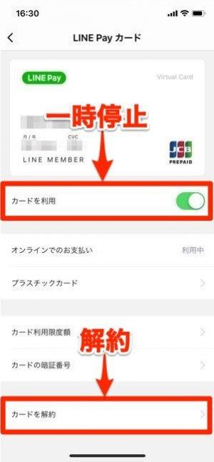 LINE Pay 解約方法