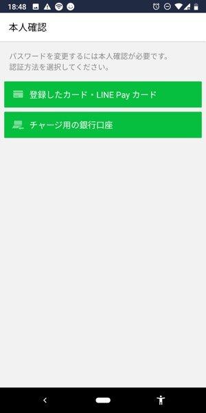 LINE Pay パスワード 再設定