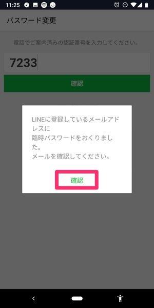 LINE Pay パスワード 設定方法