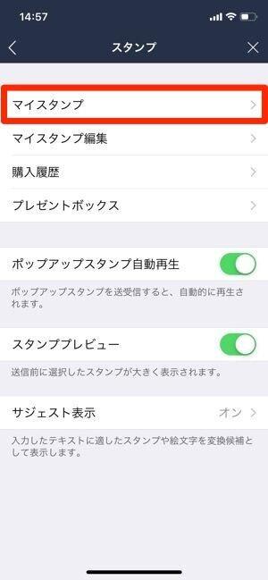 LINE スタンプの再インストール 通知の設定