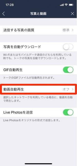 LINE ノート 動画の自動再生設定
