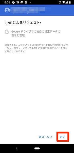 Android版LINE Googleアカウントの追加