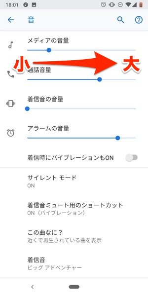 Androidスマホ 音量設定