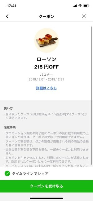LINE Pay クーポンまつり