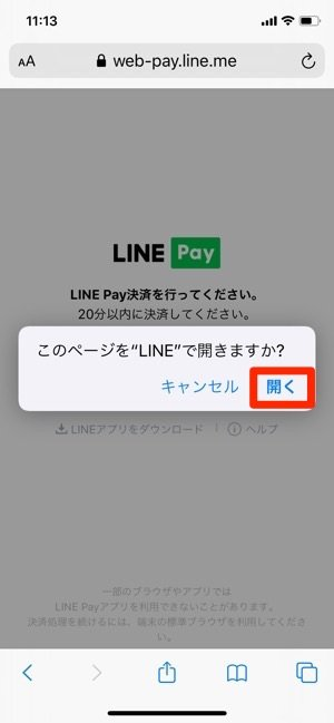 LINE Pay決済をする