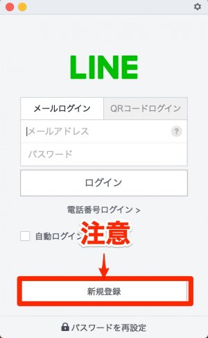 PC版LINEで新規アカウントを作成しない