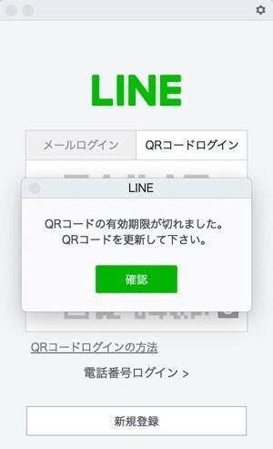 LINE PC QRコード更新