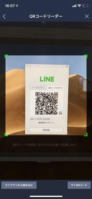 PC版LINE ログイン QRコードログイン