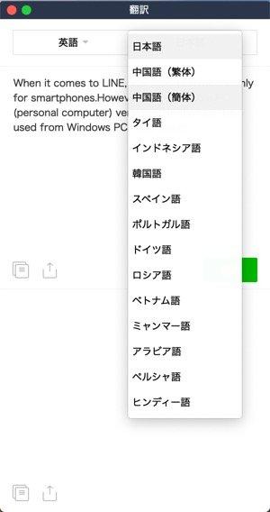 PC LINE 翻訳