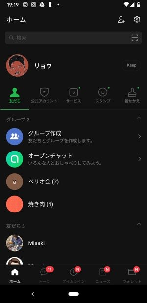 LINE Android ダークモード
