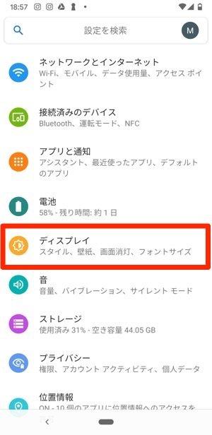Android ダークモード 設定方法