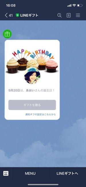 LINEギフト 誕生日通知